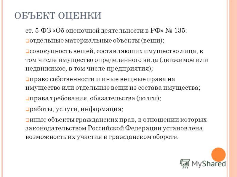 фз рф об оценочной деятельности в рф: