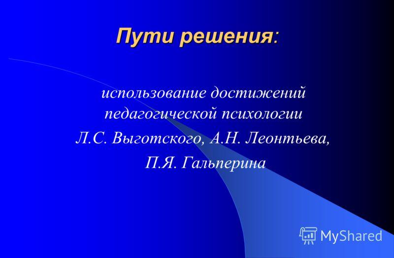 Пути решения: использование достижений педагогической психологии Л.С. Выготского, А.Н. Леонтьева, П.Я. Гальперина