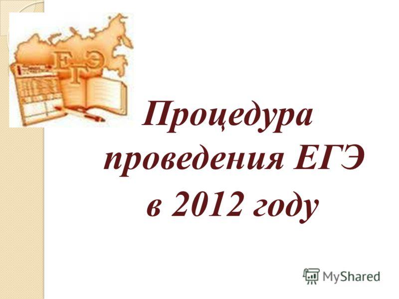 Процедура проведения ЕГЭ в 2012 году
