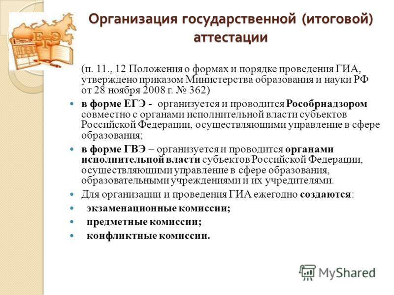 (п. 11., 12 Положения о формах и порядке проведения ГИА, утверждено приказом Министерства образования и науки РФ от 28 ноября 2008 г. 362) в форме ЕГЭ - организуется и проводится Рособрнадзором совместно с органами исполнительной власти субъектов Рос