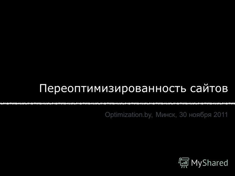 Переоптимизированность сайтов Optimization.by, Минск, 30 ноября 2011