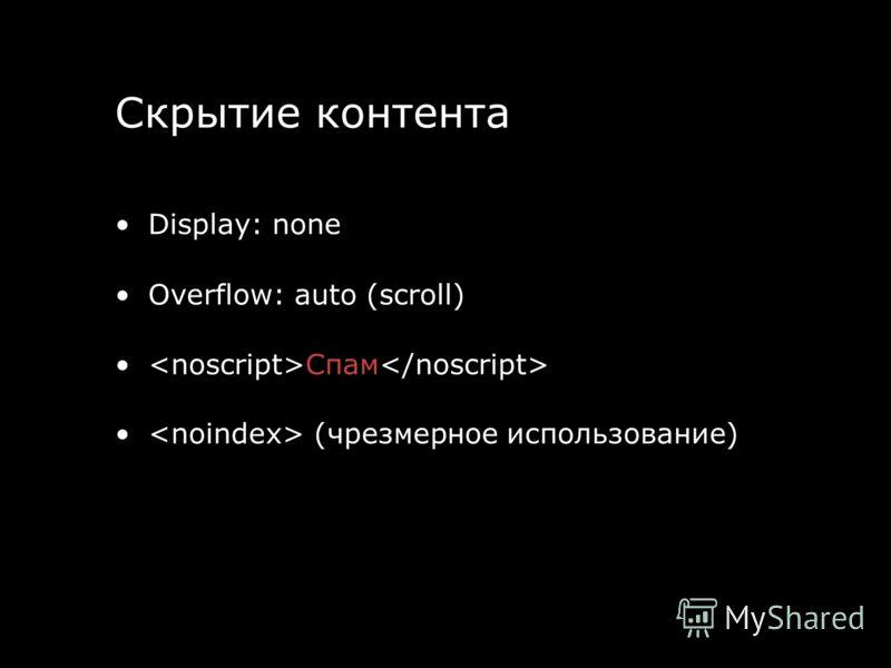 Скрытие контента Display: none Overflow: auto (scroll) Спам (чрезмерное использование)