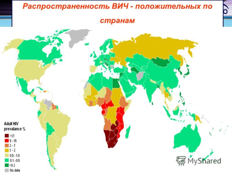 LOGO Распространенность ВИЧ - положительных по странам