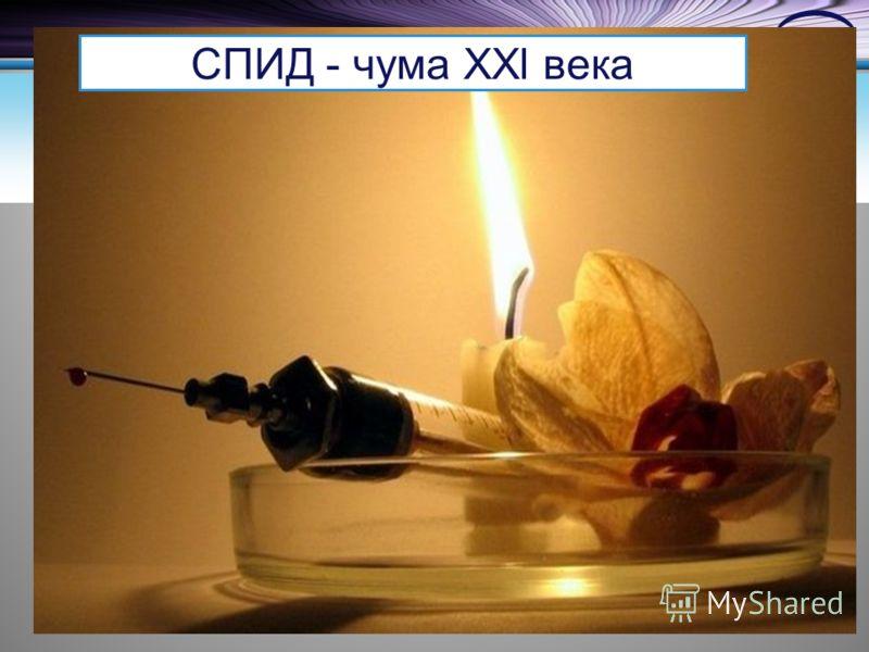 LOGO СПИД - чума XXl века