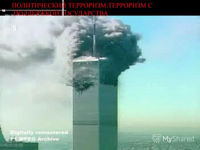нет. Некоторые террористические группы были преднамеренно использованы правительствами различных государств в качестве дешевого способа ведения войны. Такие террористы опасны прежде всего тем, что их ресурсы обычно намного мощнее, они могут даже прои