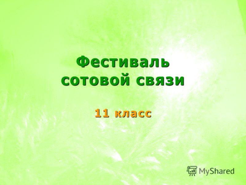 Фестиваль сотовой связи 11 класс
