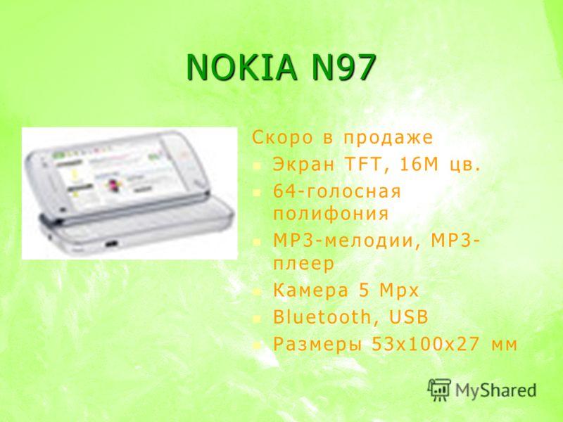 NOKIA N97 Скоро в продаже Экран TFT, 16M цв. 64-голосная полифония MP3-мелодии, MP3- плеер Камера 5 Mpx Bluetooth, USB Размеры 53х100х27 мм
