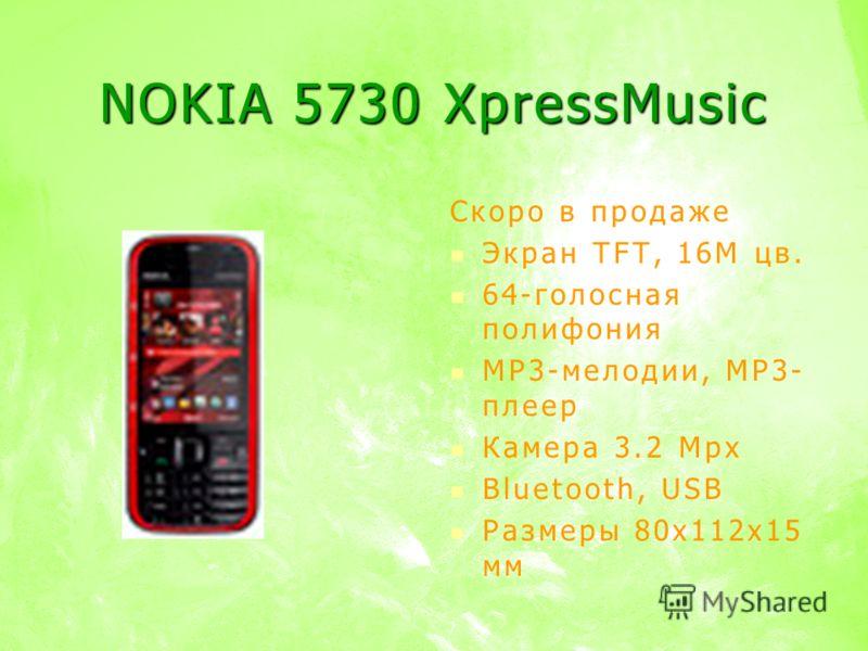 NOKIA 5730 XpressMusic Скоро в продаже Экран TFT, 16M цв. 64-голосная полифония MP3-мелодии, MP3- плеер Камера 3.2 Mpx Bluetooth, USB Размеры 80х112х15 мм