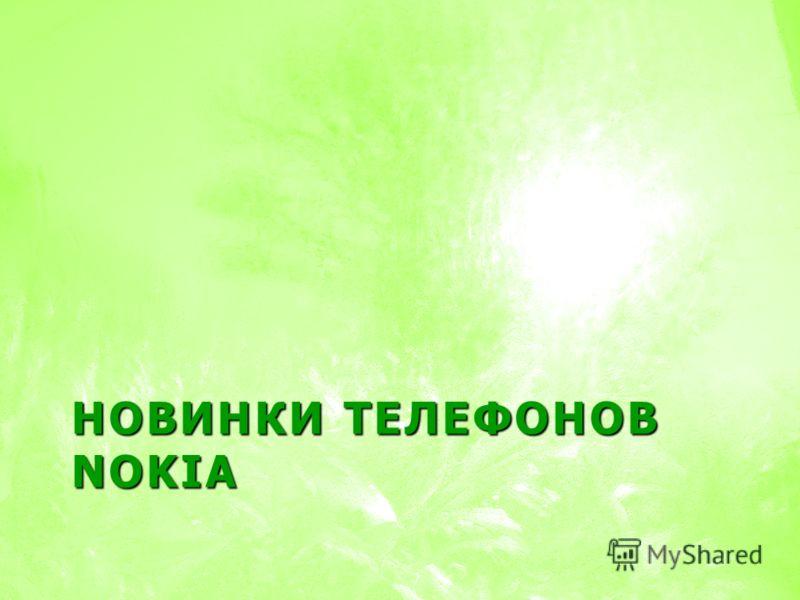 НОВИНКИ ТЕЛЕФОНОВ NOKIA