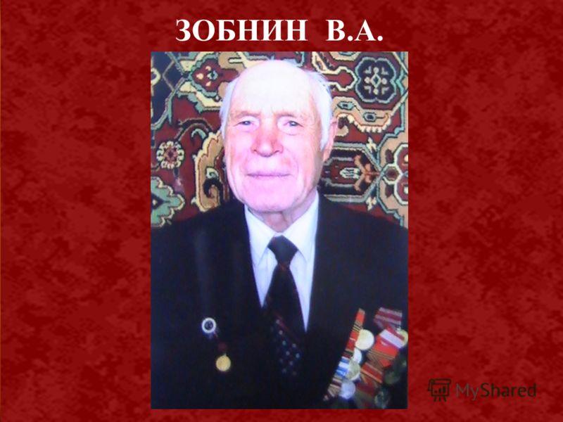 ЗОБНИН В.А.