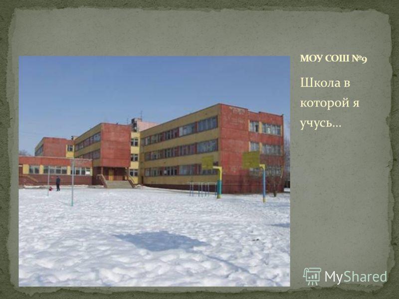 Школа в которой я учусь…