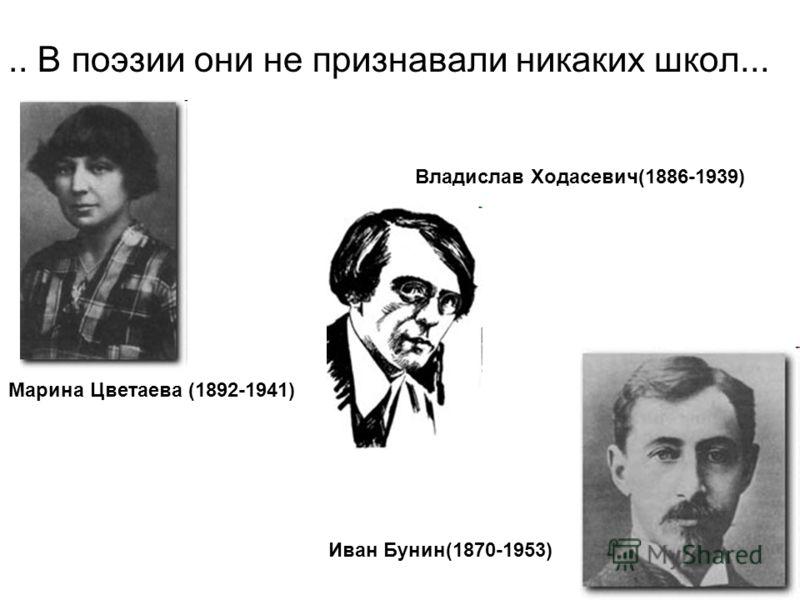 .. В поэзии они не признавали никаких школ... Иван Бунин(1870-1953) Владислав Ходасевич(1886-1939) Марина Цветаева (1892-1941)