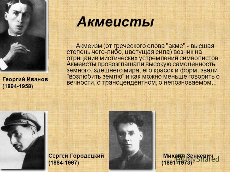 Акмеисты...Акмеизм (от греческого слова