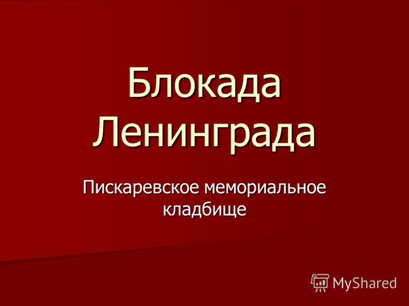 Блокада Ленинграда Пискаревское мемориальное кладбище