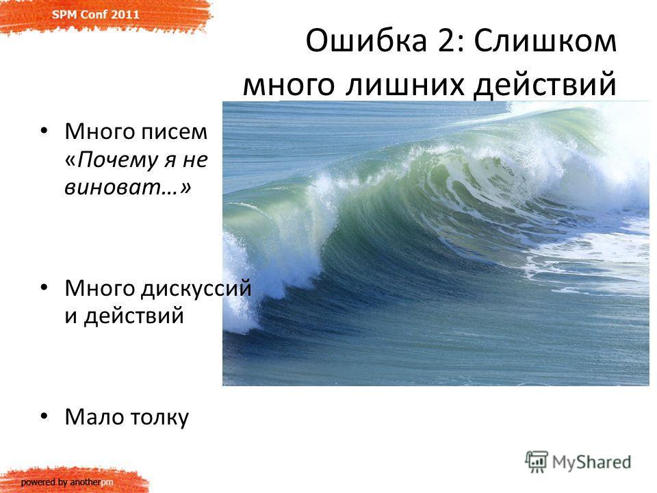 Ошибка 2: Слишком много лишних действий Много писем «Почему я не виноват…» Много дискуссий и действий Мало толку