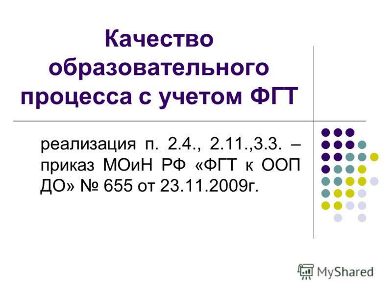 Качество образовательного процесса с учетом ФГТ реализация п. 2.4., 2.11.,3.3. – приказ МОиН РФ «ФГТ к ООП ДО» 655 от 23.11.2009г.