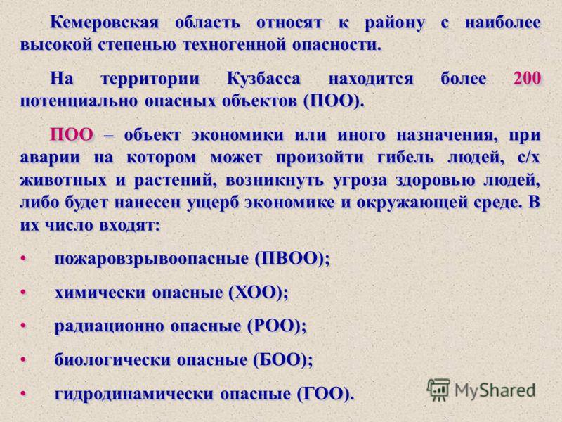 Кемеровская область относят к району с наиболее высокой степенью техногенной опасности. 200 На территории Кузбасса находится более 200 потенциально опасных объектов (ПОО). ПОО ПОО – объект экономики или иного назначения, при аварии на котором может п