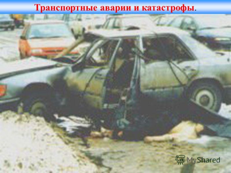 Транспортные аварии и катастрофы.