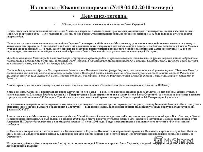 Из газеты «Южная панорама» (19 04.02.2010 четверг) Девушка-легенда. В Златоусте есть улица, названная ее именем, Риты Сергеевой. Величественный мемориальный комплекс на Мамаевом кургане, посвящённый героическим защитникам Сталинграда, сегодня известе
