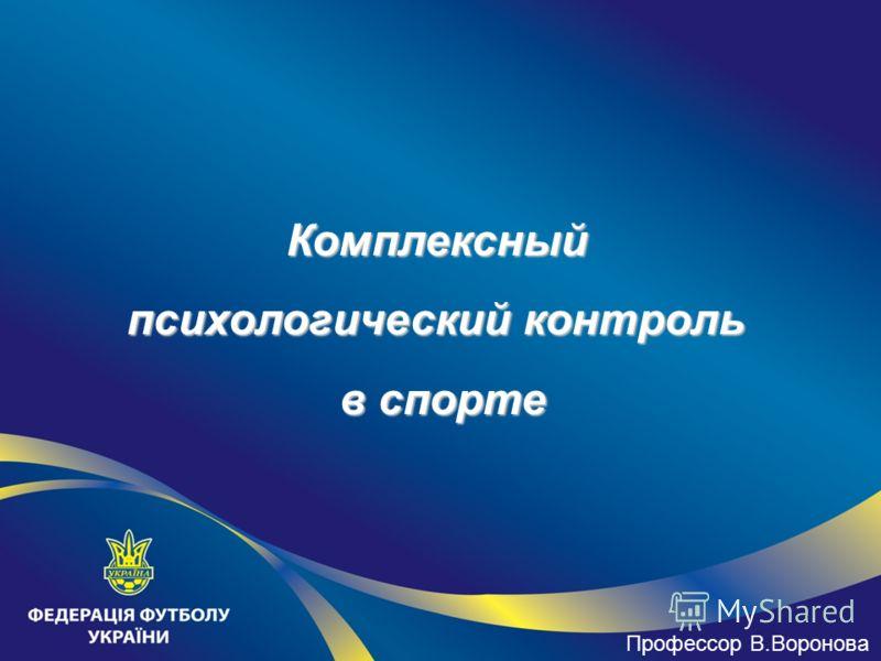Комплексный психологический контроль в спорте Профессор В.Воронова