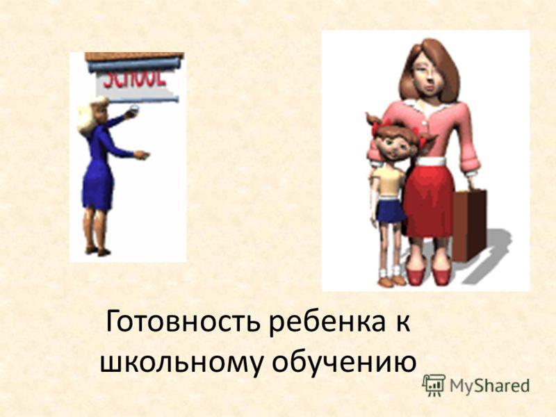 Готовность ребенка к школьному обучению