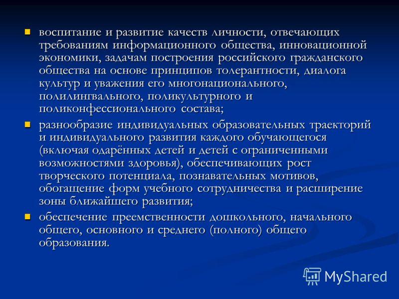 воспитание и развитие качеств личности, отвечающих требованиям информационного общества, инновационной экономики, задачам построения российского гражданского общества на основе принципов толерантности, диалога культур и уважения его многонациональног