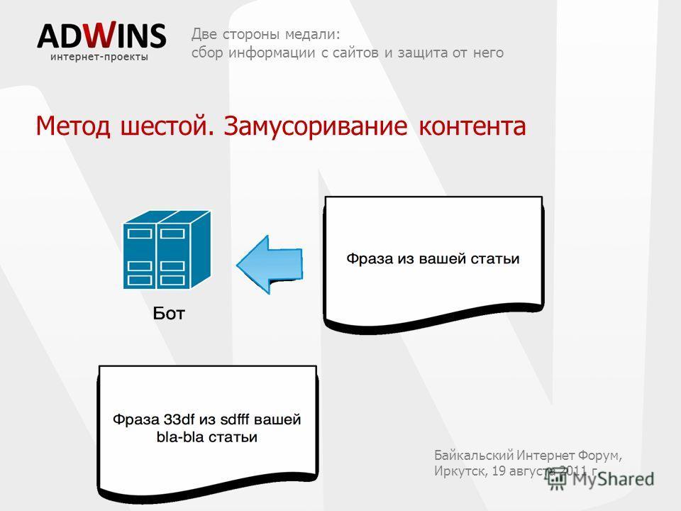 Две стороны медали: сбор информации с сайтов и защита от него Байкальский Интернет Форум, Иркутск, 19 августа 2011 г. Метод шестой. Замусоривание контента