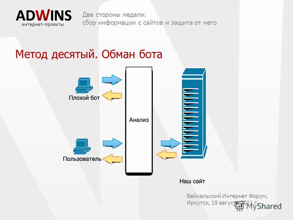 Две стороны медали: сбор информации с сайтов и защита от него Байкальский Интернет Форум, Иркутск, 19 августа 2011 г. Метод десятый. Обман бота