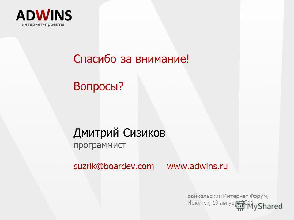 Спасибо за внимание! Вопросы? Дмитрий Сизиков программист suzrik@boardev.com www.adwins.ru Байкальский Интернет Форум, Иркутск, 19 августа 2011 г.