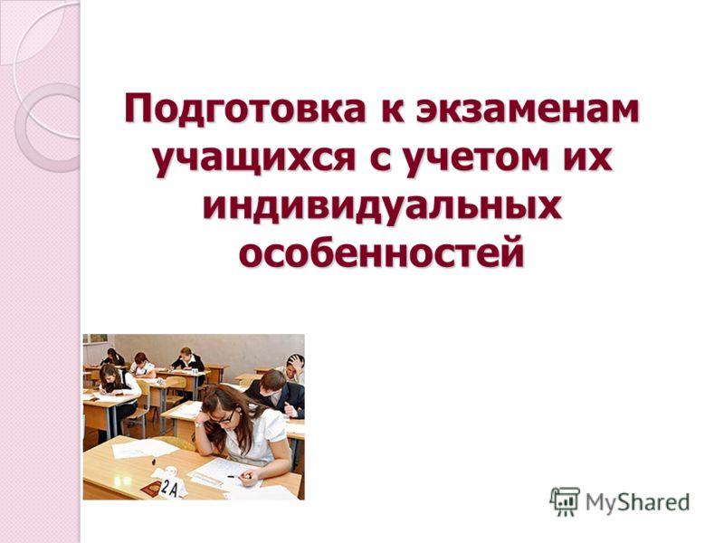 Подготовка к экзаменам учащихся с учетом их индивидуальных особенностей