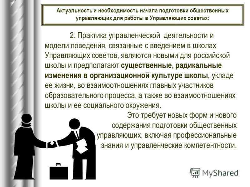 2. Практика управленческой деятельности и модели поведения, связанные с введением в школах Управляющих советов, являются новыми для российской школы и предполагают существенные, радикальные изменения в организационной культуре школы, укладе ее жизни,
