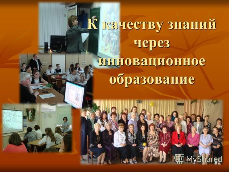 МОУ гимназия 2 К качеству знаний через инновационное образование