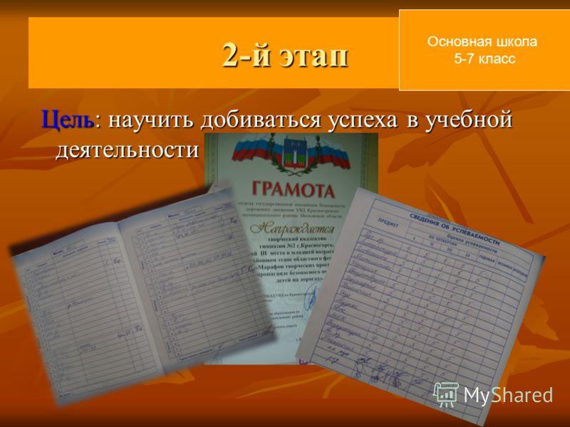 2-й этап Цель: научить добиваться успеха в учебной деятельности Цель: научить добиваться успеха в учебной деятельности Основная школа 5-7 класс