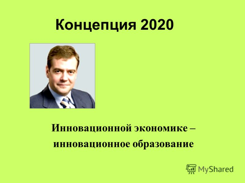 Концепция 2020 Инновационной экономике – инновационное образование
