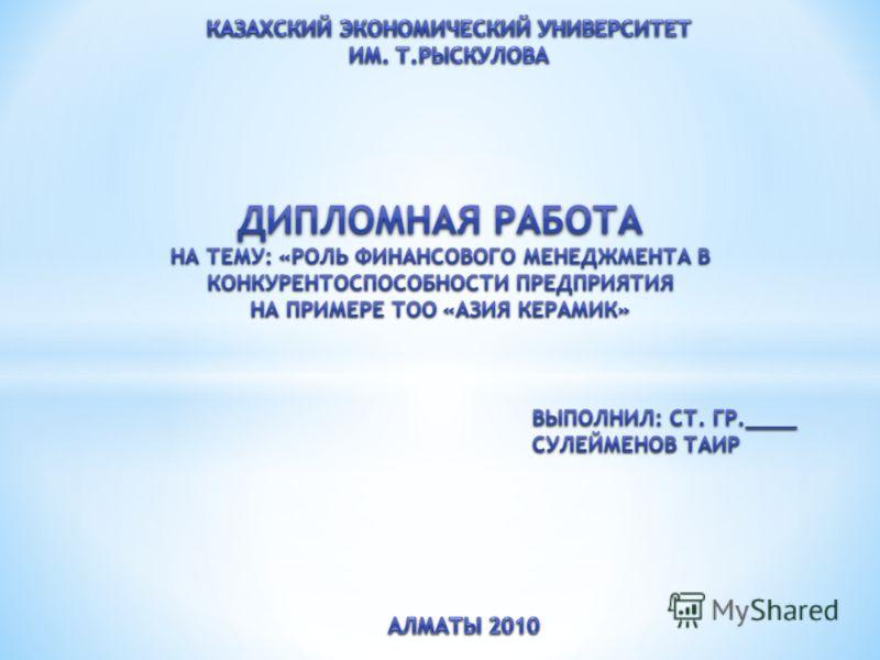 Презентация на тему Актуальность темы данной дипломной работы  2 Актуальность темы данной дипломной работы объясняется ролью финансового менеджмента