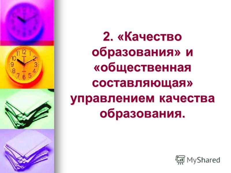2. «Качество образования» и «общественная составляющая» управлением качества образования.