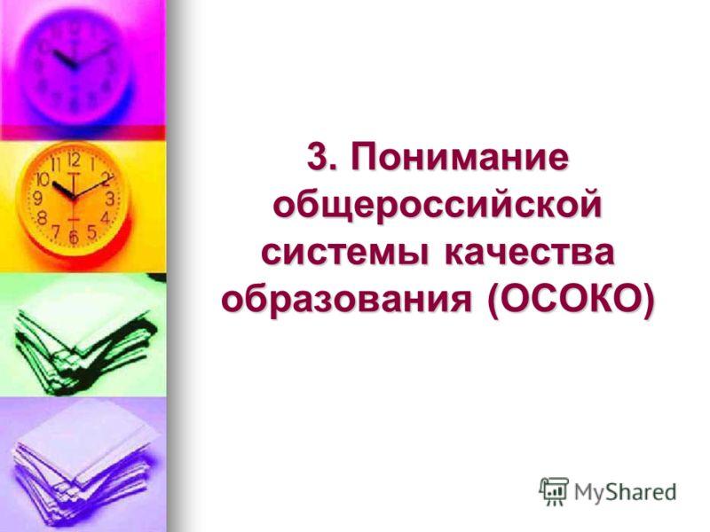3. Понимание общероссийской системы качества образования (ОСОКО)