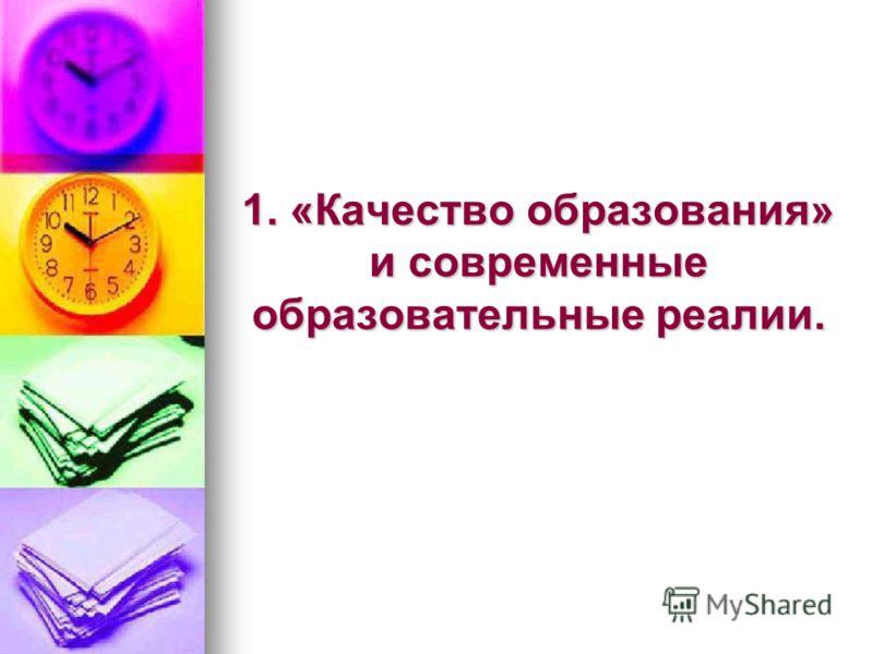 1. «Качество образования» и современные образовательные реалии.
