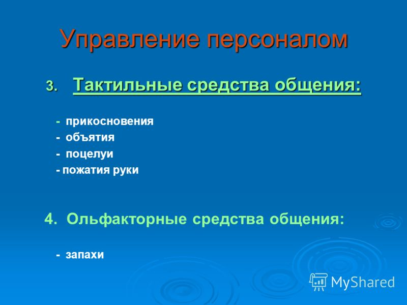Управление персоналом 3. Тактильные средства общения: - прикосновения - объятия - поцелуи - пожатия руки 4. Ольфакторные средства общения: - запахи