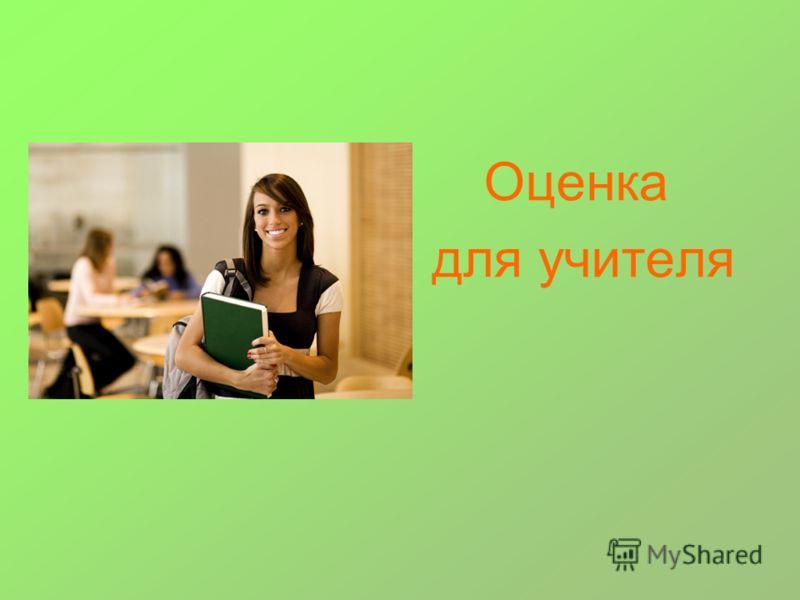 Оценка для учителя