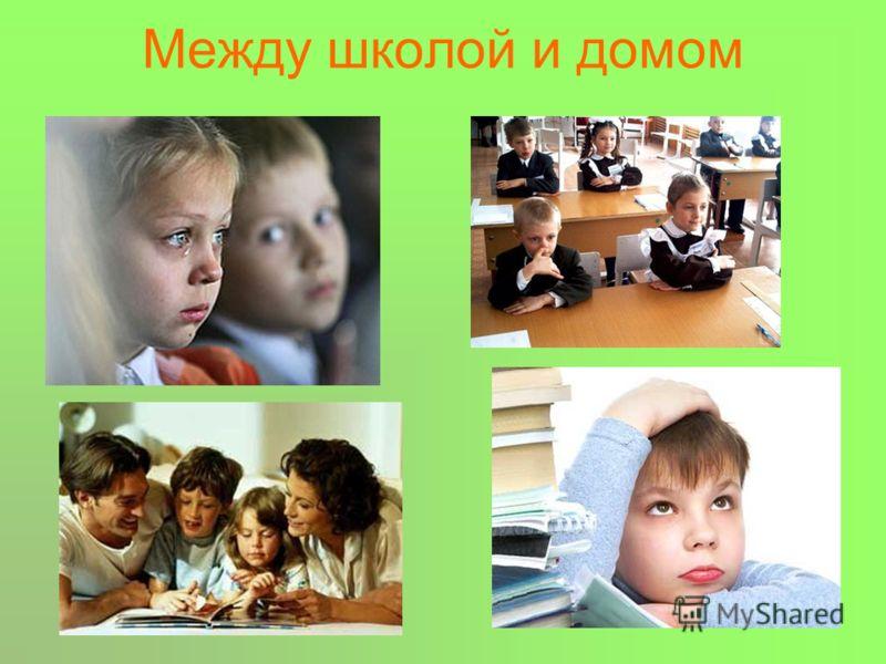 Между школой и домом