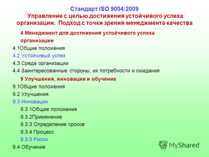 Стандарт ISO 9004:2009 Управление с целью достижения устойчивого успеха организации. Подход с точки зрения менеджмента качества 4 Менеджмент для достижения устойчивого успеха организации 4.1Общие положения 4.2 Устойчивый успех 4.3 Среда организации 4