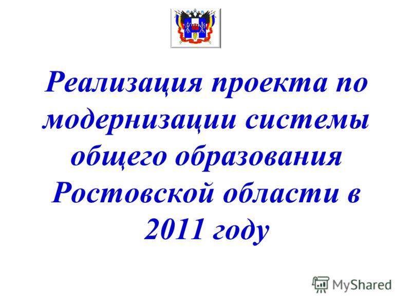 Реализация проекта по модернизации системы общего образования Ростовской области в 2011 году