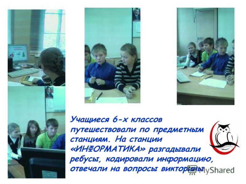Учащиеся 6-х классов путешествовали по предметным станциям. На станции «ИНФОРМАТИКА» разгадывали ребусы, кодировали информацию, отвечали на вопросы викторины