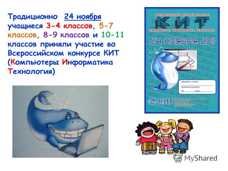 Традиционно 24 ноября учащиеся 3-4 классов, 5-7 классов, 8-9 классов и 10-11 классов приняли участие во Всероссийском конкурсе КИТ (Компьютеры Информатика Технология)