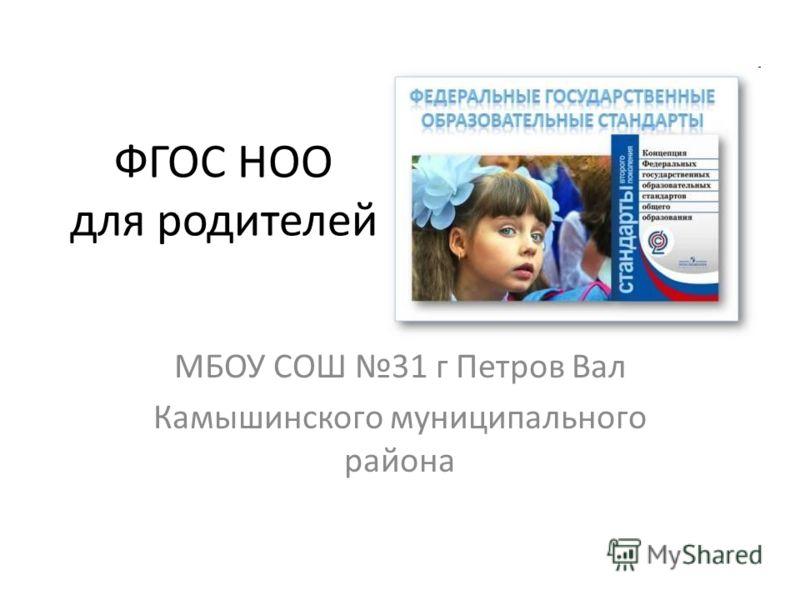 ФГОС НОО для родителей МБОУ СОШ 31 г Петров Вал Камышинского муниципального района
