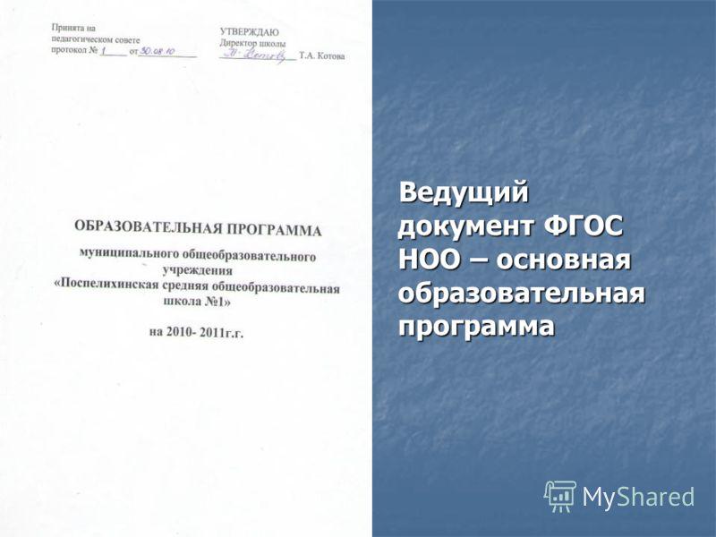Ведущий документ ФГОС НОО – основная образовательная программа Ведущий документ ФГОС НОО – основная образовательная программа