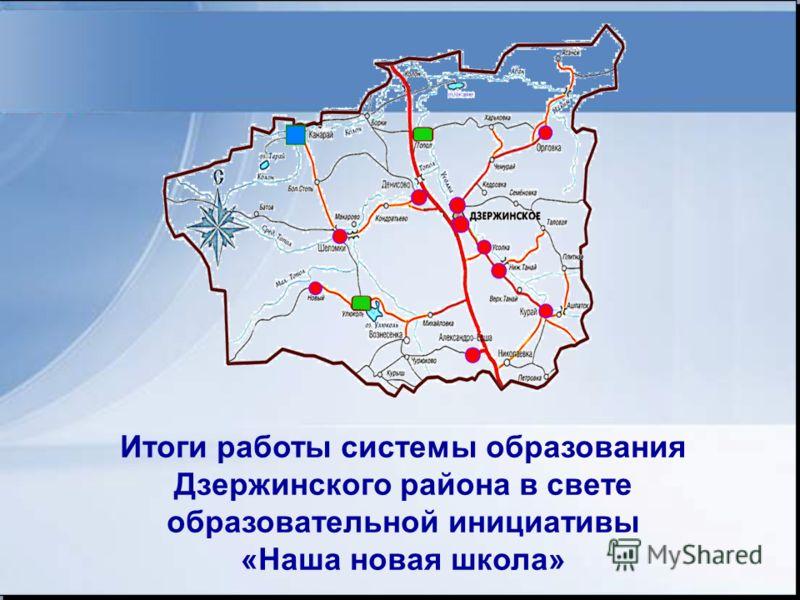 Итоги работы системы образования Дзержинского района в свете образовательной инициативы «Наша новая школа»