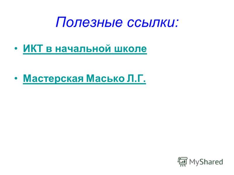 Полезные ссылки: ИКТ в начальной школе Мастерская Масько Л.Г.