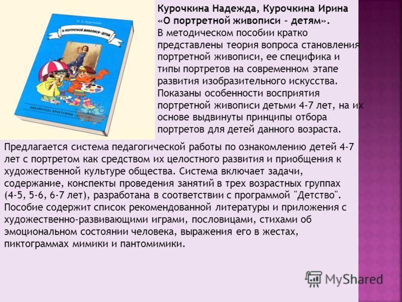 Соколова С В Оригами Для Дошкольников